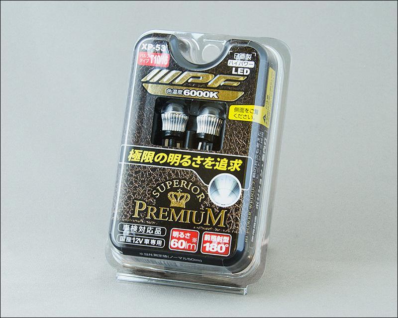 IPF スーパーLED Xバルブ LED ハイパワー ウェッジ2 6000K for ポジション (T10ウェッジ対応) XP-53