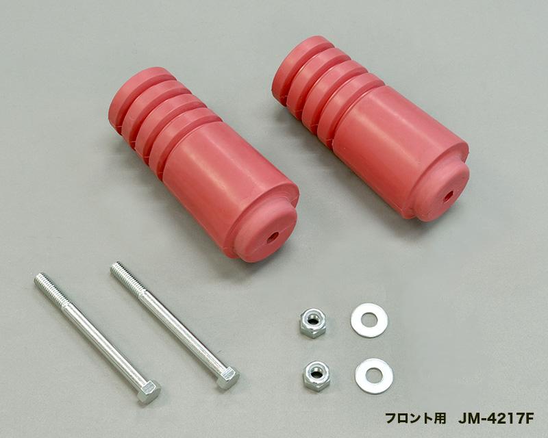 ウレタンバンプストッパー(スズキ・ジムニー JB64/JB74, JB23/33/43, JA22/12/JB32のリア)