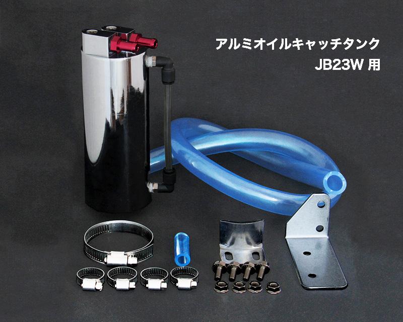 アルミ製オイルキャッチタンク (スズキ・ジムニー JA71/JA11/JA12/JA22/JB23用)
