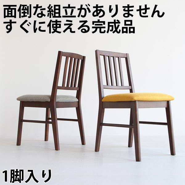 ダイニングチェア 座面高44.5cm 1脚 完成品 木製 食卓椅子 ダイニングチェアー ICEMC3060