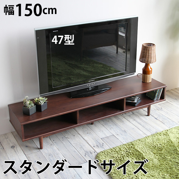 テレビ台 木製 150cm幅 ウォールナット ローボード TVボード テレビボード ICEMK3144BR