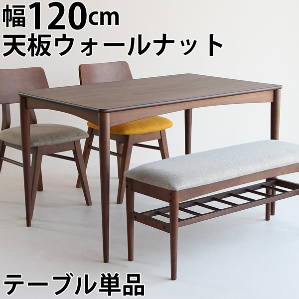 ダイニングテーブル 120cm幅 ウォールナット コンパクト 木製 長方形 テーブル単品 ICEMT3058BR