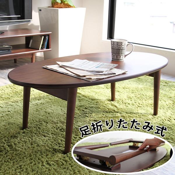 セレクト家具 折りたたみテーブル 幅100cm 高さ33cm ウォールナット ローテーブル 木製 リビング 楕円 ICEMT3142BR