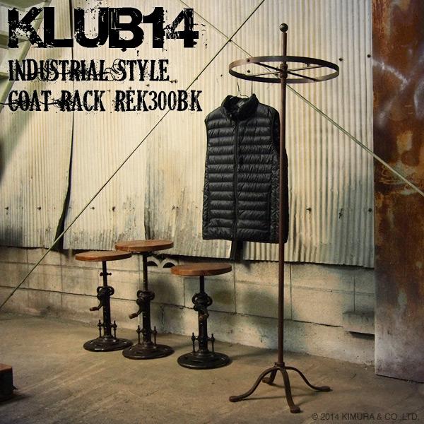 アイアン製のインダストリアルテイストのポールハンガー おしゃれな店舗やショップのディスプレイのようなかっこいいデザインのコートハンガーラック アンティーク加工によるレトロな雰囲気 KLUB14 REK300BK