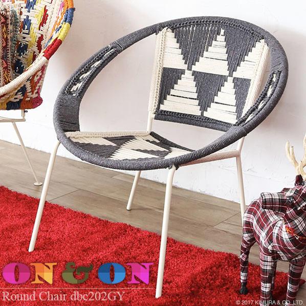 チェア おしゃれ アイアン ハッピーカラフル かわいい 椅子 いす 1人掛け 一人掛け パーソナルチェア ラウンドチェア ボヘミアン グレー モダン アウトドア風 北欧 ロープ 紐 店舗 ショップ ディスプレイ ON&ON DBC202GY