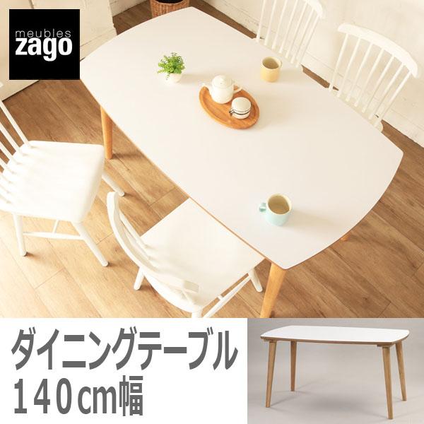 組立無料 ダイニングテーブル 140cm幅 4人用 北欧 デザイン 天板 強化樹脂材 耐久性に優れ熱に強く汚れをふき取りやすい ホワイト 木製 zago L-T340WH
