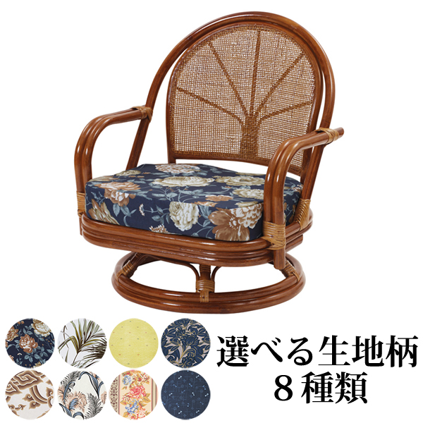 回転椅子 籐製 ミドルタイプ 回転座椅子 肘付き ラタンチェア 籐椅子 座椅子 ブラウン C721HR 選べるクッション8種類 プリント生地タイプ 組立