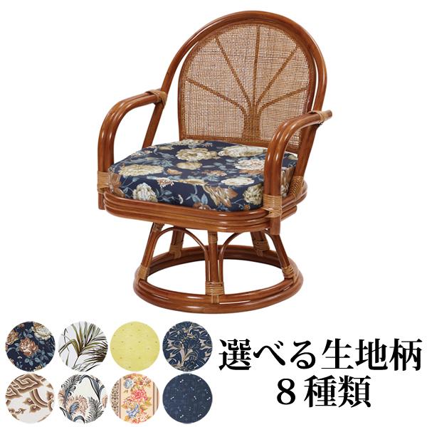 籐椅子 回転座椅子 座面高36cm 敬老の日 プレゼント 肘付き 祖母 祖父 おすすめ ラタンチェア 肘掛け 籐製 和室 軽い 立ち座り 楽な 回る クッション ブラウン 茶色 C722HR 組立
