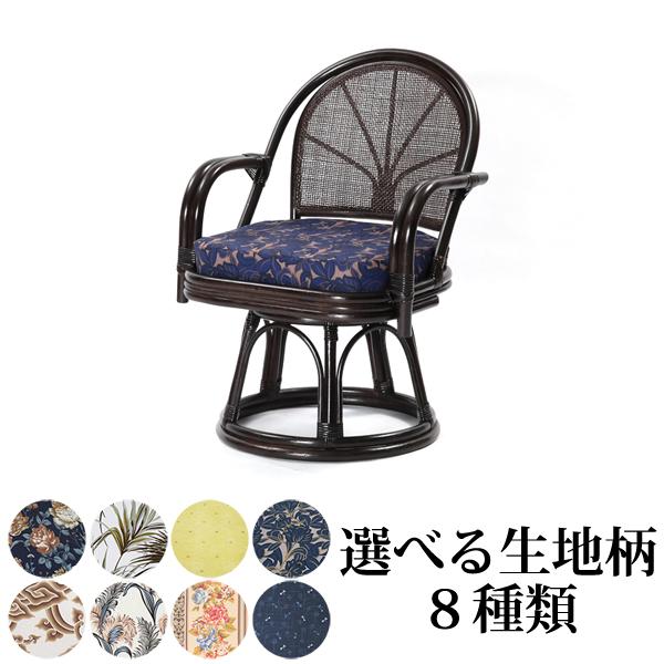 オープニング 大放出セール 回転椅子 籐製 エクストラハイタイプ ダークブラウン 回転座椅子 肘付き ラタンチェア 祖父 籐椅子 回転座椅子 座椅子 座椅子 敬老の日 父の日 母の日 祖父 祖母 プレゼント おすすめ 創業100年籐家具専門メーカー C723CB 選べるクッション8種類 プリント生地タイプ 組立, 名取市:2b549f4b --- business.personalco5.dominiotemporario.com