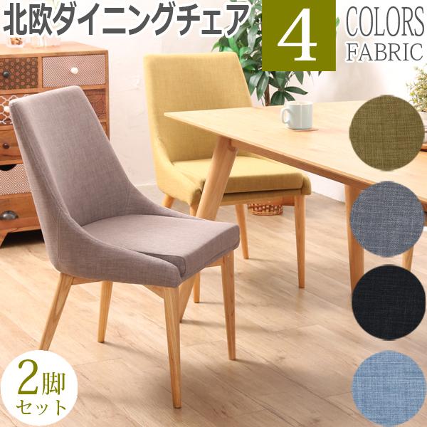 【セット割引】ダイニングチェアー 2脚セット 北欧 ダイニングチェア ナチュラル デザイン テイスト 食卓椅子 イス 木製 クッション 3色 生地 選べる 組合せ自由 おしゃれ かわいい zago L-C312x2