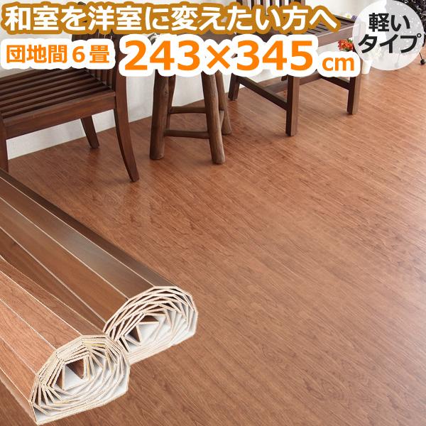 ウッドカーペット 6畳 安い 団地間 フローリングカーペット 軽量 ウッドカーペット 6畳 安い 団地間 畳の上にフローリング 軽量 0W2166