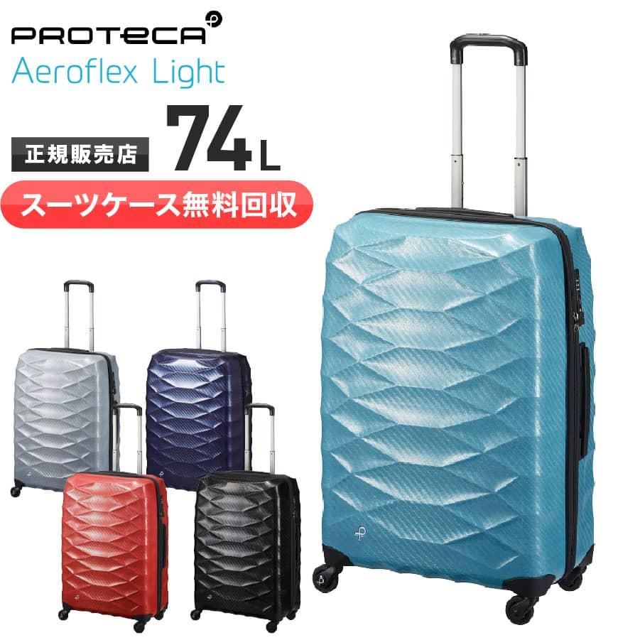 【スーツケース無料回収】【クオカード1000円付き!】 プロテカ スーツケース PROTeCA 74L エアロフレックス ライト Aeroflex Light キャリーケース 1週間程度 超軽量 ジッパータイプ 旅行 出張 エース ACE 01823