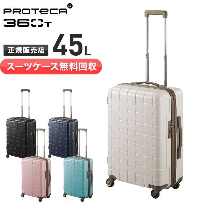 【スーツケース無料回収】【クオカード1000円付き!】プロテカスーツケース スリーシックスティティー 360T キャリーケース 3~5泊 中型 ストッパー付き 旅行 出張 エース ACE 02922