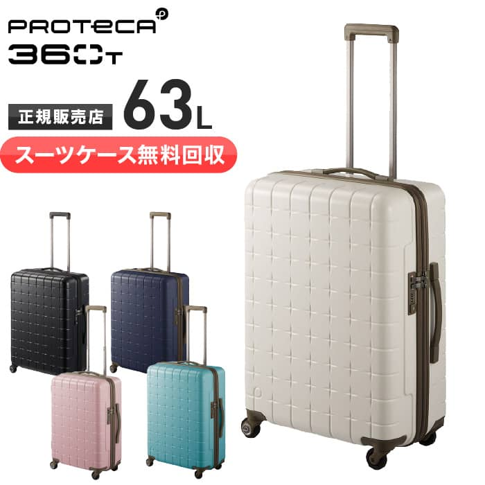 【スーツケース無料回収】【クオカード1000円付き!】プロテカスーツケース スリーシックスティティー 360T キャリーケース 3~5泊 中型 ストッパー付き 旅行 出張 エース ACE 02923