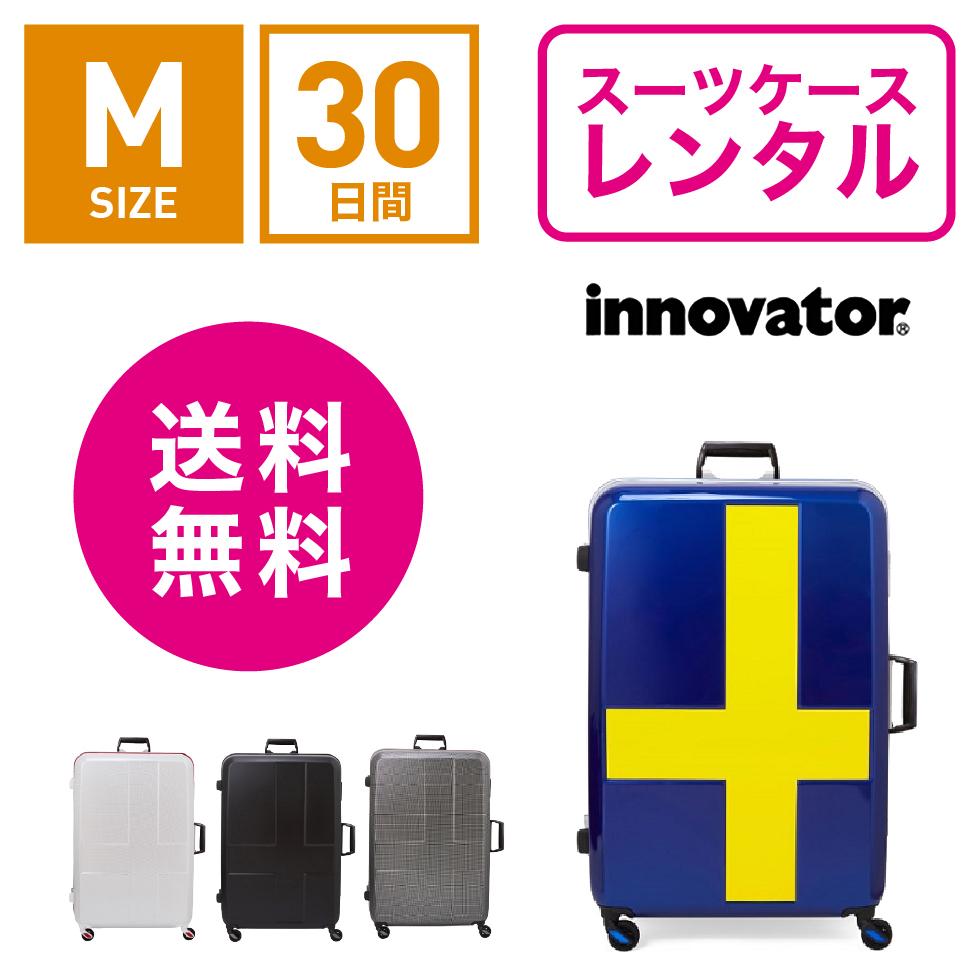 【レンタル】スーツケース レンタル 送料無料 TSAロック≪30日間プラン≫イノベーターフレームタイプ innovator INV58T (3~5泊:Mサイズ:66cm/60L)トランクレンタル・キャリーケースレンタル・旅行かばんレンタル