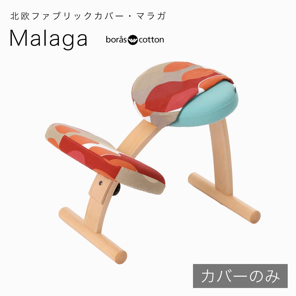 バランスチェア イージー 撥水 はっ水 カバー 学習椅子 チェアカバー バランスチェアカバー 北欧 洗える 至上 学習チェア イス 椅子 ボロスコットン お気にいる チェアー おしゃれ デスクチェア ボラス あす楽 サカモトハウス 姿勢が良くなる 椅子カバー チェア マラガ いす 猫背