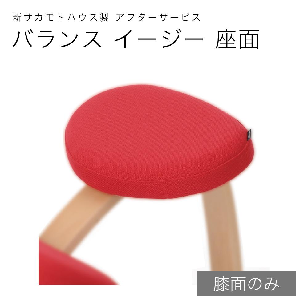 新型サカモトハウス製バランスチェア パーツ 座面クッション (木製ピン2本・固定ネジ2本付) 新型サカモトハウス製 バランスチェアー 北欧家具 学習椅子