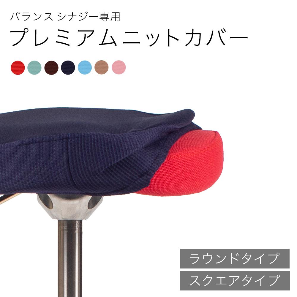 バランスシナジー専用カバー 腰痛対策椅子 オフィスチェア 大人用 バランスシナジーを一生使って頂きたいから作りました プレミアムニットカバー:ラウンド シート 用 スクエア 用専用撥水カバー 腰痛 返品送料無料 バランスチェア 姿勢矯正 のみ 体幹 鍛える サカモトハウス イス 椅子 いす メーカー公式ショップ