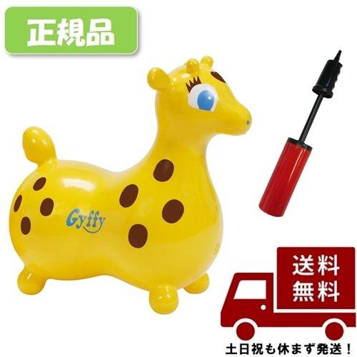 ロディ仲間 プレゼント cute かわいい 人気色 -ポンプ付- ジフィ Gyffy ロディ 友達 期間限定で特別価格 キリン 黄色 本体 ノンフタル酸 乗用玩具 倍速ハンディポンプ 祝い イエロー Giraffe 2点セット 出産 ジッフィ 超目玉