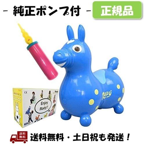 ロディ専用ポンプ付 物品 RODY 当店一番人気 ロディ ブルー 正規流通品