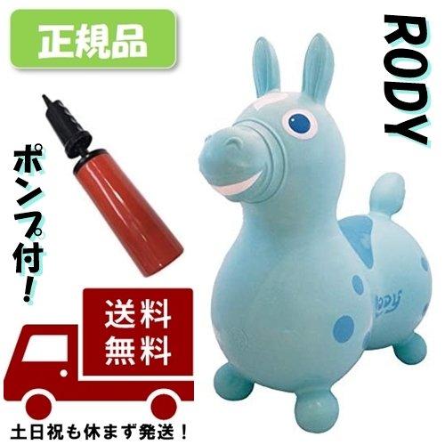 ロディ本体 ポンプ付 子供 孫に 日本 やさしい素材 倍速ハンディポンプ付 RODY ロディ ベビーサックス 乗用玩具 baby 乗物 プレゼント マーケット ノンフタル酸 -正規流通品- sax サックスブルー