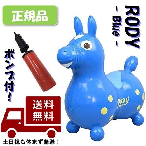 ロディ本体 ポンプ付 格安 価格でご提供いたします cute かわいい バランス 倍速ハンディポンプ付 RODY ロディ ブルー blue イタリア生まれのじゃじゃ馬 本物 空気 子供 ポンプ 現金特価 贈りもの 孫 ノンフタル酸 -正規流通品- 青