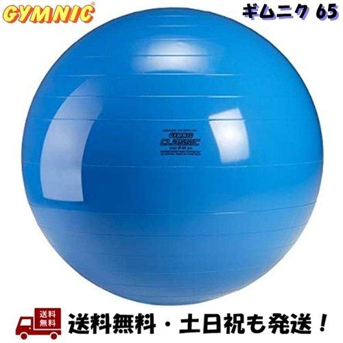 迅速な対応で商品をお届け致します ギムニク GYMNIC 65 バランスボール 正規品 青 65cm 日本全国 送料無料 ヨガボール