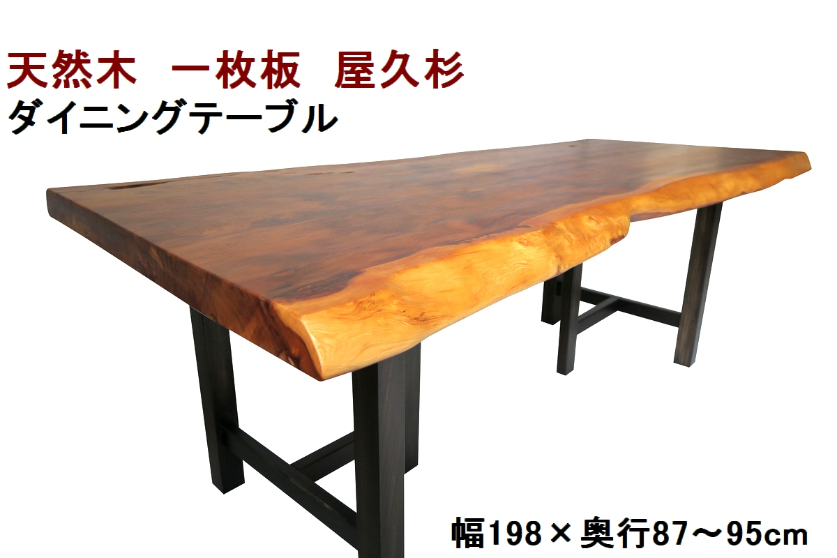 ダイニングテーブル 一枚板 屋久杉 天然木 無垢 幅198cm・奥行87-95cm・高さ70cm【1点もの/現品一点限り】【国産材 国内加工 木製】