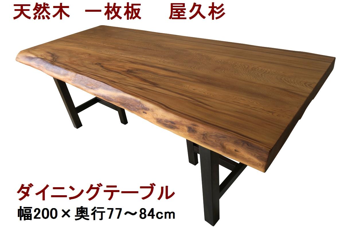 ダイニングテーブル 一枚板 屋久杉 天然木 無垢 幅200cm・奥行77-84cm・高さ70cm【1点もの/現品一点限り】【国産材 国内加工 木製】