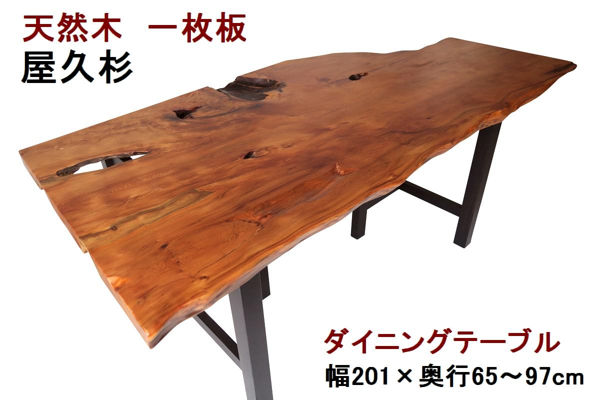 ダイニングテーブル 一枚板 屋久杉 天然木 無垢 幅201cm・奥行65~97cm・高さ70cm【1点もの/現品一点限り】【国産材 国内加工 木製】
