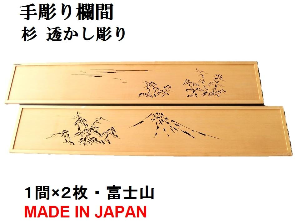 【新品】高級手彫り欄間2間1組(1間×2枚)透かし彫り / 富士山 板/杉の柾目 無垢材 国産材 国内加工 【欄間】【らんま】