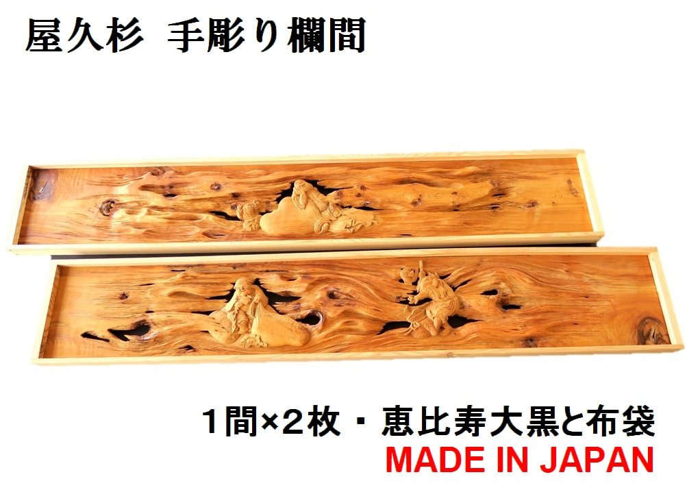 【新品】高級手彫り欄間2間1組(1間×2枚)天然+彫り 板/屋久杉 国産材 国内加工 【欄間】【らんま】【屋久杉】