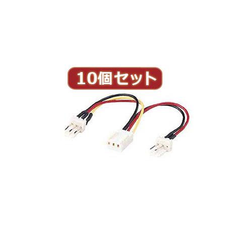 マザーボード上のファン用端子 安値 3pin を2分配するケーブル 新作製品、世界最高品質人気! 10個セットサンワサプライ 電源延長ケーブル 0.08m パソコン ASNTK-PW76X10 パソコン周辺機器 ケーブル