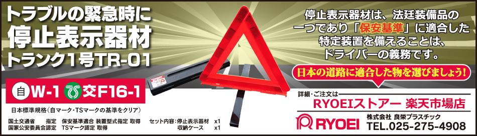 RYOEI ストア 楽天市場店:RYOEI ストアー/停止表示器材の販売