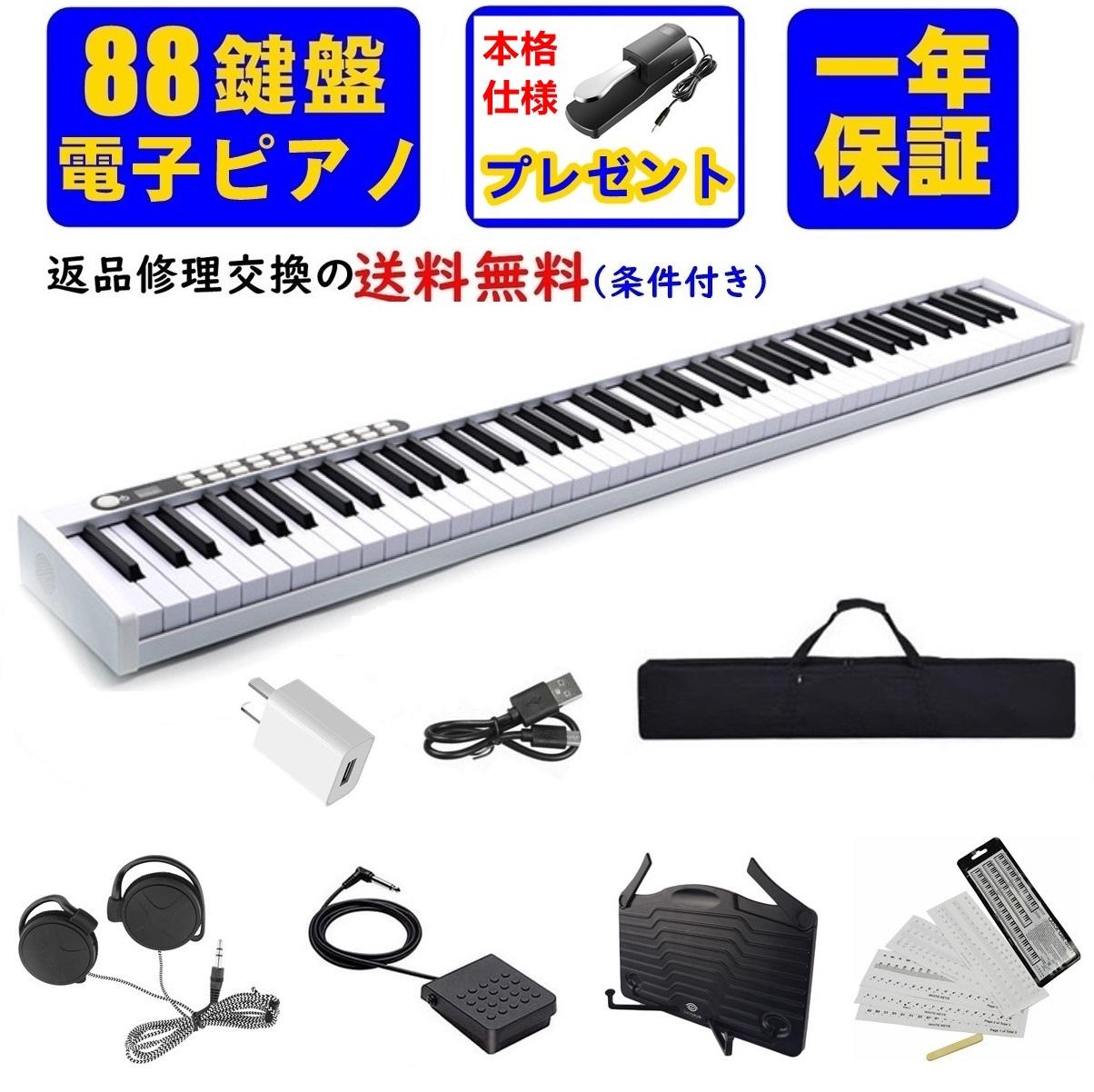 軽量 小型 88鍵盤 電子ピアノ Longeye MID 対応 デジタルピアノ モデル着用&注目アイテム キーボード 電子 1年保証 初心者 信用 バッテリ内蔵 充電式 白 練習 子供 ペダル 譜面台 ソフトケース