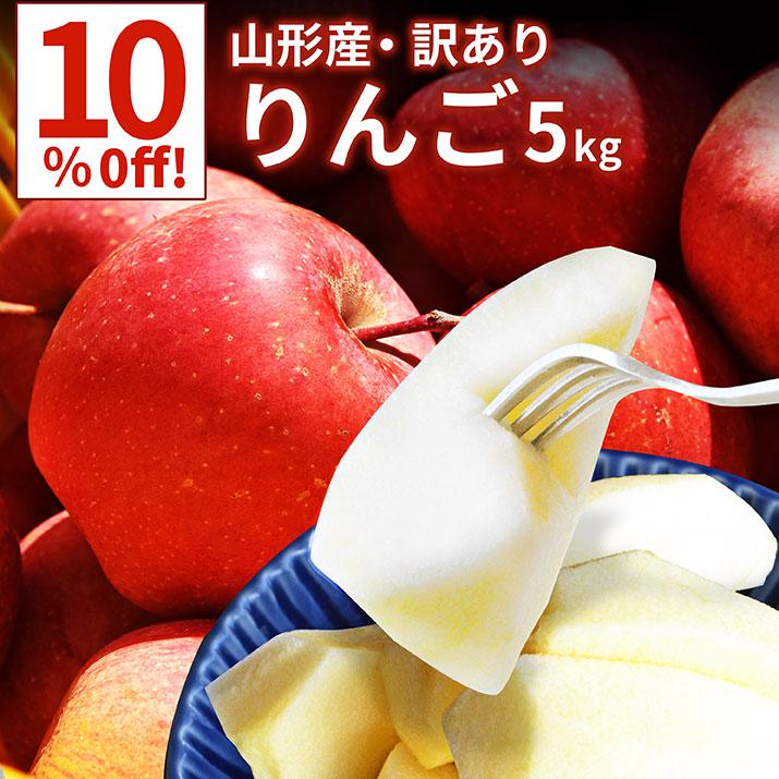 生産地直送の新鮮なりんご お試し5kg 訳ありりんご サンふじりんご セール つがるりんご から選べます \只今 お届け中 りんご 訳あり 5kg サンふじ 早生ふじ 果物 健康 山形県産 お徳用林檎 家庭用りんご ジャムにもOKなりんご アップル 送料無料 りんごジュースにもOK フルーツ 即納 食べ物 産地直送りんご サンつがる