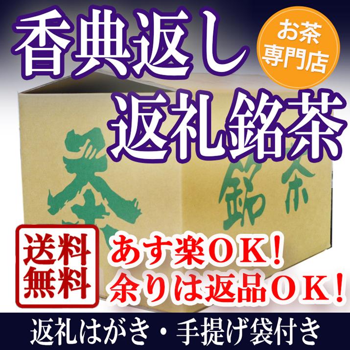 【送料無料】【あす楽】 返礼品 日本茶 あさつゆ 静 焼き海苔 3帖 20セット入り 葬儀の返礼品 返礼はがき 袋付き 日本茶の香典返し 引き物 返礼ギフトにも 余ったら返品OK!あす楽