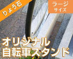 新的自行車站新類型!多維資料集 2.容易智利建立多維資料集設計 !☆ 我們的原始 * 花崗岩週期站自行車架自行車塞普羅石頭