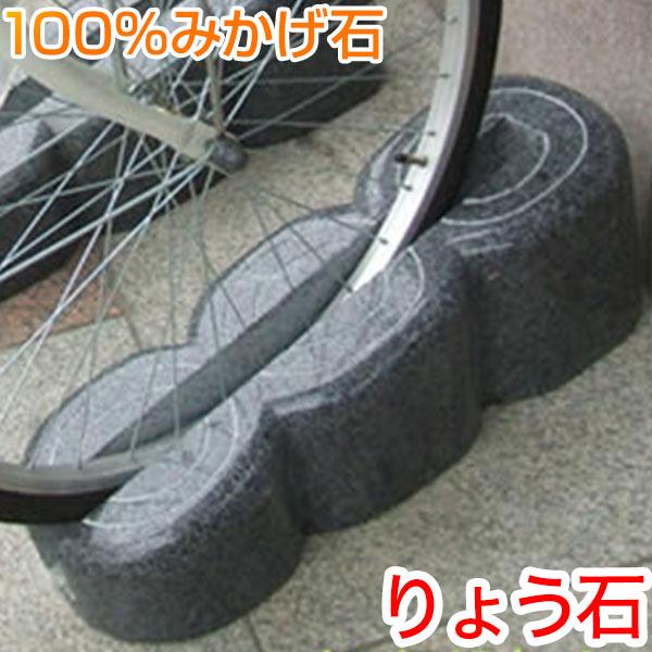 自転車の整理整頓、転倒防止に みがき自転車止め 自転車ストッパー 自転車スタンド サイクルスタンド バイスクルスタンド 自転車 スタンド【高級みかげ石】 りょう石 100%御影石