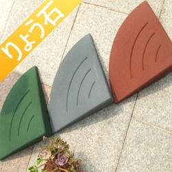 高さ100〔10cm〕再生エコ ゴム段差スローブ3色ブラウン・グリーン・グレー別売りコーナー りょう石