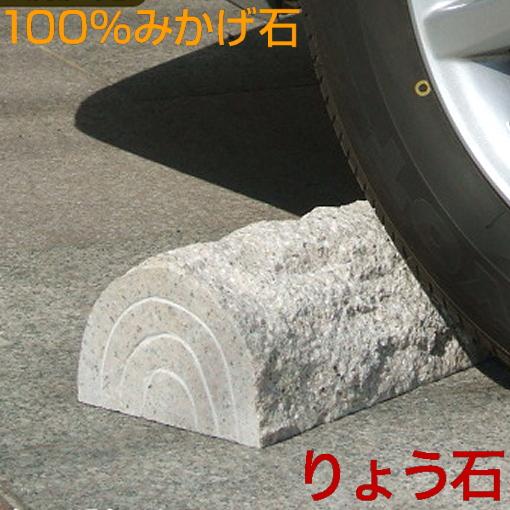 車止め 訳あり アウトレット ベージュ色 高級みかげ石 薪デザイン(幅43cmタイプ) カーストッパー 2本1組販売 りょう石 100%御影石