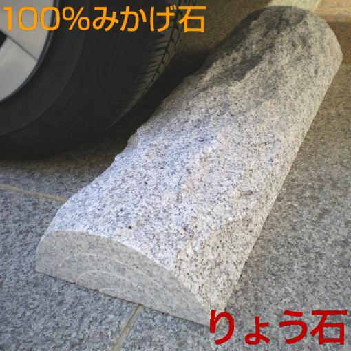 車止め 薪デザイン 幅57cmタイプ カーストッパー 高級みかげ石 りょう石 100%御影石 簡単 置くだけ 2個セット おしゃれ