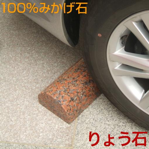 車止め 磨きデザイン 幅45cmタイプ(レンガ色) 高級みかげ石 りょう石