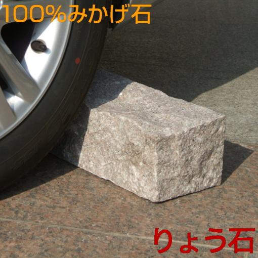 車止め 大サイズ(幅57cm)接着剤不要 切り出し四角デザイン 車輪止め カーブロック パーキング ブロック カーポート 高級みかげ石 りょう石 100%御影石 置くだけ簡単 2個セット
