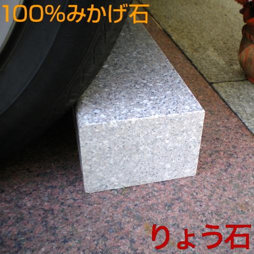車止め 訳あり 接着剤不要 二面磨き車止め(幅45センチタイプ)カーストッパー パーキング 高級みかげ石 りょう石 100%御影石 置くだけ簡単 おしゃれ 2個セット