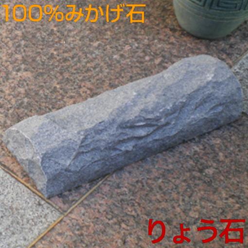 車止め 自然ゴツゴツ仕上(幅45cmタイプ)カーストッパー 高級みかげ石 りょう石 置くだけ簡単 2個セット