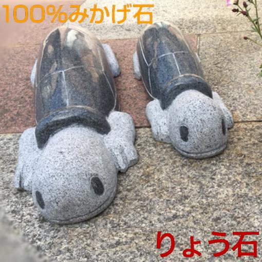 置くだけ簡単車止めに「大きな亀」新登場!★ペット★高級みかげ石★ りょう石 おしゃれ 2個セット デザイン