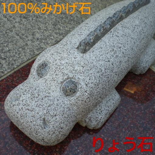 車止め・ガレージの必需品★ワニデザイン「車止め」(2本1組) カーポートに!高級みかげ石 りょう石 100%御影石