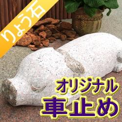 Pig, pig and piglets ♪ (1 pair-) ★ exterior ★ pet ★ granite ★ pron stone