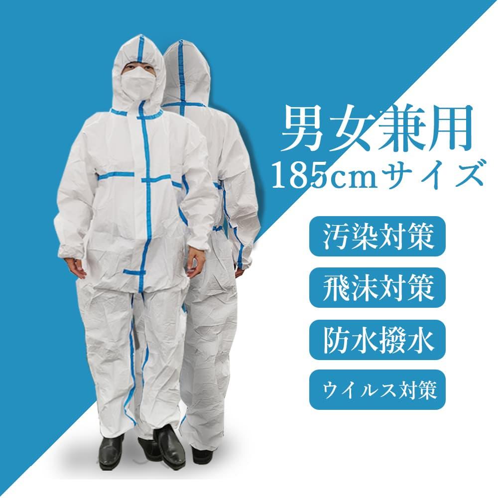 高性能医療用 不織布仕様 通気 汚れにくい 高性能 医療用 防護服 1枚 不織布仕様 使い捨て防護服 通気 汚れにくい 医療施設用 介護用
